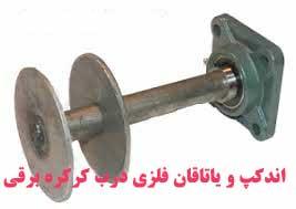 اندکپ و یاتاقان فلزی