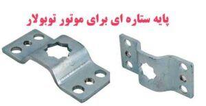 پایه ستاره ای برای موتور توبولار
