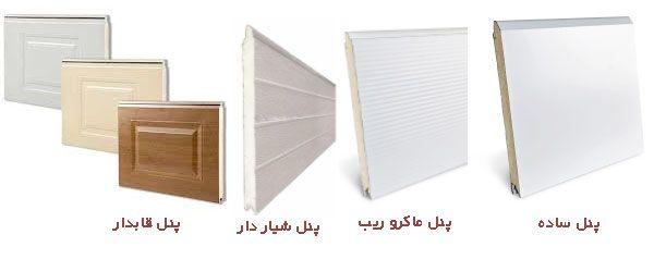 انواع پنلهای درب سکشنال زیر سقفی